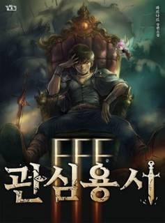 Юн Дже Хо - Ублюдок FFF Ранга 03