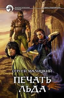 Малицкий Сергей – Кодекс предсмертия 03. Печать льда
