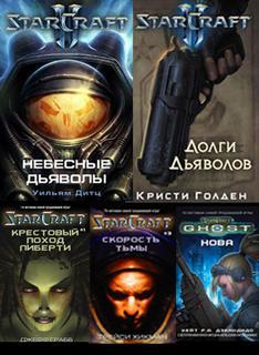 Аудиокниги по вселенной StarCraft