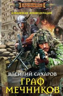 Сахаров Василий - Кубанская Конфедерация 05. Граф Мечников