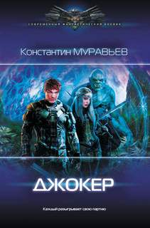 Муравьев Константин – Перешагнуть пропасть 10. Джокер