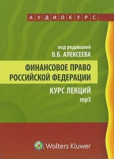 Алексеев В.Б. - Финансовое право Российской Федерации: Аудиокурс