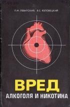 Левитский Павел, Язловецкий Валентин - Вред алкоголя и никотина