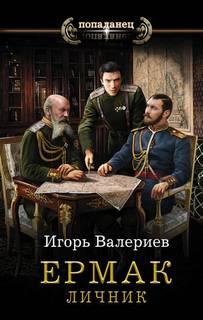 Валериев Игорь - Ермак 03. Личник