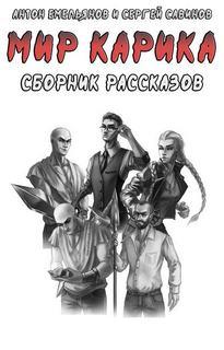 Емельянов Антон, Савинов Сергей - Мир Карика. Сборник рассказов