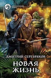 Серебряков Дмитрий - Новая жизнь 01. Новая жизнь