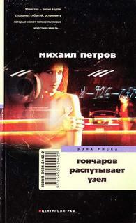 Петров Михаил - Приключения Гончарова 12. Гончаров распутывает узел