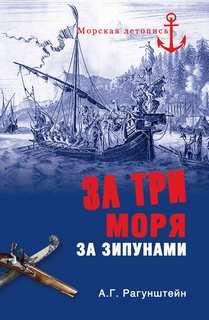 Рагунштейн Арсений - За три моря за зипунами. Морские походы казаков на Чёрном, Азовском и Каспийском морях