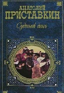 Приставкин Анатолий - Судный день
