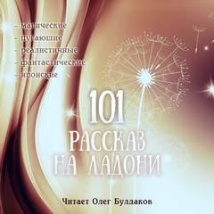 101 рассказ на ладони (Сборник)