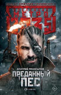Манасыпов Дмитрий – Пес против зверья 02. Преданный пес (Метро 2035)