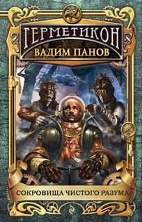 Панов Вадим - Герметикон 5. Сокровища чистого разума