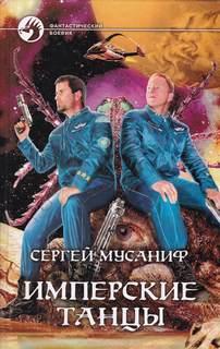 Мусаниф Сергей - Имперские танцы 1 - 3