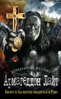 Зотов Георгий - Апокалипсис Welcome Армагеддон Лайт
