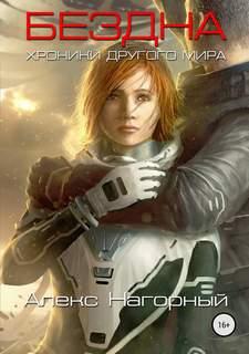 Нагорный Алекс – Бездна 01. Хроники другого мира