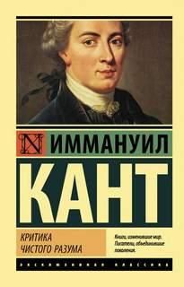 Кант Иммануил - Критика чистого разума