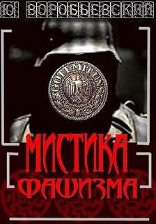 Воробьевский Юрий - Мистика фашизма