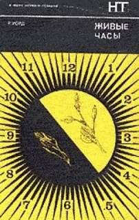 Уорд Ритчи - Живые часы