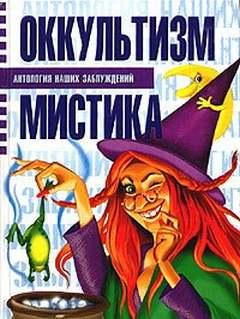 Мазуркевич Сергей, Таицкая Анна - Оккультизм и мистика