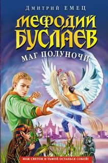 Емец Дмитрий - Мефодий Буслаев 01-16