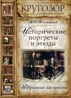 Ключевский Василий - Исторические портреты и этюды