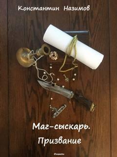 Назимов Константин – Сыскарь и Решала 01. Маг-сыскарь. Призвание