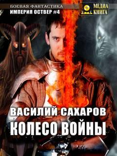 Сахаров Василий - Империя Оствер 04. Колесо войны