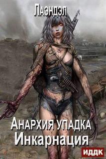 Лаэндэл Алексей - Анархия упадка 05. Инкарнация