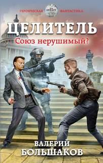 Большаков Валерий – Целитель 02. Союз нерушимый?