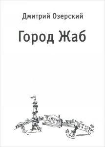 Озерский Дмитрий - Город Жаб