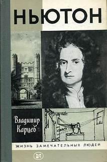 Карцев Владимир - Ньютон