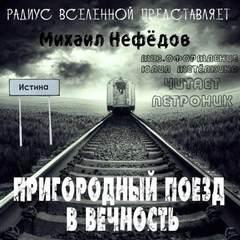 Нефедов Михаил - Пригородный поезд в вечность