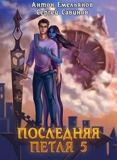 Савинов Сергей, Емельянов Антон - Последняя петля 05. Наследие Аури