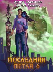 Емельянов Антон, Савинов Сергей - Последняя Петля 06. Старая империя