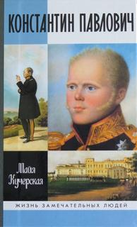 Кучерская Майя - Константин Павлович