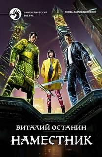 Останин Виталий - Князь Благовещенский 02. Наместник