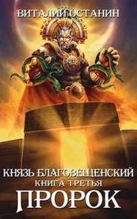 Останин Виталий - Князь Благовещенский 03. Пророк