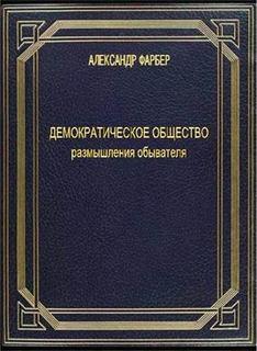 Фарбер Александр - Демократическое общество. Размышления обывателя