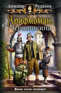 Рудазов Александр - Арифмоман 01. Червоточина