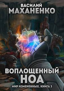 Маханенко Василий - Мир измененных 03. Воплощенный ноа