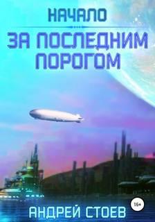 Стоев Андрей - За последним порогом 01. Начало