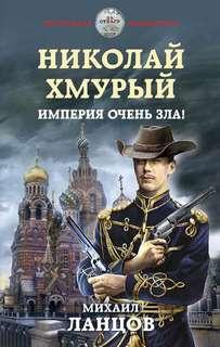 Ланцов Михаил - Николай Хмурый. Империя очень зла!