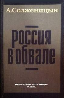 Солженицын Александр - Россия в обвале