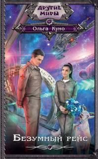 Куно Ольга – Новая Земля 02. Безумный рейс