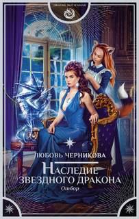 Черникова Любовь - Флигенерде 01. Наследие звездного дракона. Отбор