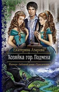 Азарова Екатерина – Хозяйка гор 01. Подмена