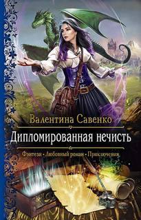Савенко Валентина – Лучшая ведьма 02. Дипломированная нечисть