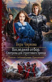 Чиркова Вера - Последний отбор 01. Смотрины для строптивого принца