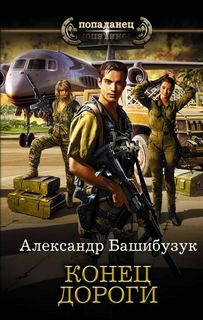 Башибузук Александр - Новая Земля 02. Конец дороги