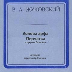 Жуковский Василий - Перчатка, Эолова арфа и др. баллады